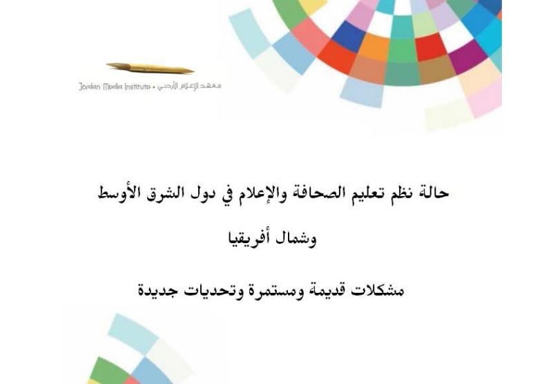 """دراسة """"حالة نظم تعليم الصحافة والإعلام في دول الشرق الأوسط وشمال أفريقيا: مشكلات قديمة مستمرة وتحديات جديدة"""""""