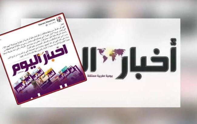 """رسميا.. توقف جريدة """"أخبار اليوم"""" عن الصدور بسبب الأزمة المالية"""